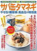 サバ缶タマネギ やせる!糖尿病・高血圧の特効食