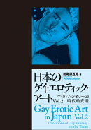 日本のゲイ・エロティック・アートVol.2
