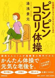 【バーゲン本】ピンピンコロリ体操 [ 湯浅 景元 ]