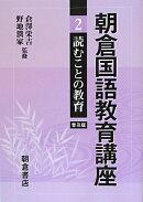 朝倉国語教育講座(2)普及版