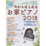 今からはじめるお家ピアノ(2018) (SHINKO MUSIC MOOK)