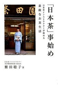 「日本茶」事始め 日本茶インストラクターが勧める素敵なお茶生活 [ 繁田聡子 ]