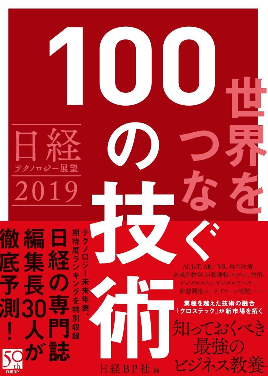 日経テクノロジー展望2019 世界をつなぐ 100の技術 [ 日経BP社 ]