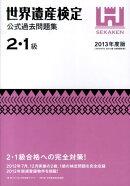 世界遺産検定公式過去問題集2・1級(2013年度版)