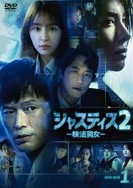 ジャスティス2-検法男女ー DVD-BOX1 [ チョン・ジェヨン ]