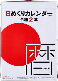 2020年版 1月始まり E502 日めくりカレンダー(中型) 高橋書店 9号