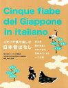 イタリア語で読む日本昔ばなし MP3形式CD-ROM付き [ 富奈津子 ]