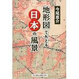 地形図でたどる日本の風景