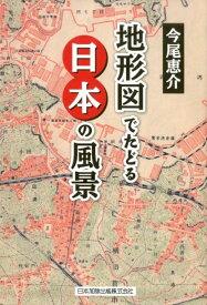 地形図でたどる日本の風景 [ 今尾恵介 ]