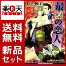 水壬楓子 最凶シリーズ 5冊セット