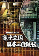NHKスペシャル 電子立国 日本の自叙伝 DVD-BOX