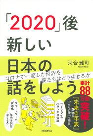 「2020」後ー新しい日本の話をしよう [ 河合 雅司 ]