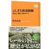 ふしぎな鉄道路線 (NHK出版新書)