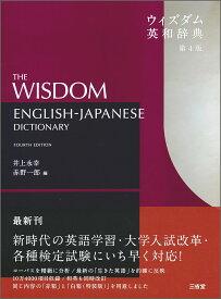 ウィズダム英和辞典 第4版 [ 井上 永幸 ]