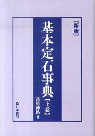 基本定石事典(上巻)新版 小目の部 [ 高尾紳路 ]