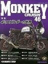 モンキークルージン(no.46) 特集:4ミニビルダーの世界
