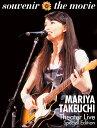 【楽天ブックス限定 オリジナル配送BOX】souvenir the movie 〜MARIYA TAKEUCHI Theater Live〜 (Special Edition) [ …