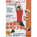 体幹トレーニング メタボ腹が凹む! お腹周り集中ケア編