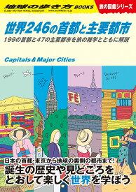 W04 世界246の首都と主要都市 199の首都と47の主要都市を旅の雑学とともに解説 (地球の歩き方W) [ 地球の歩き方編集室 ]