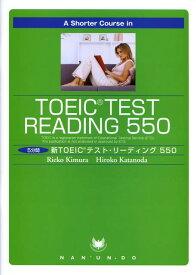 A shorter course in TOEIC test reading 5 5分間新TOEICテスト・リーディング550 [ 木村理恵子 ]