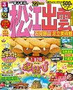 るるぶ松江 出雲 石見銀山 足立美術館'22 (るるぶ情報版地域)