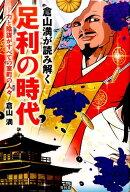 倉山満が読み解く足利の時代