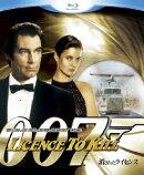 007/消されたライセンス【Blu-ray】