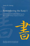 REMEMBERING THE KANJI #1 6/E(P)
