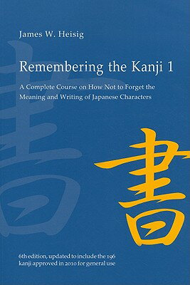 Remembering the Kanji 1: A Complete Course on How Not to Forget the Meaning and Writing of Japanese REMEMBERING THE KANJI 1 6/E [ James W. Heisig ]