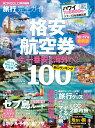 旅行完全ガイド(16-17年最新版) 格安航空券辛口ランキング100 (100%ムックシリーズ)
