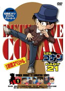 名探偵コナン PART 21 Volume1
