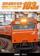 国鉄通勤形電車 103系 〜大阪環状線 終わりなきレールの彼方へ〜
