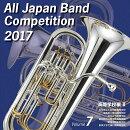 全日本吹奏楽コンクール2017 Vol.7 高等学校編2