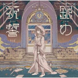 銀の祈誓 (初回限定盤A CD+DVD) [ そらる ]