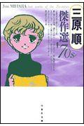 三原順傑作選('70s)