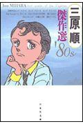 三原順傑作選('80s)