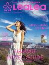 LeaLea2017 FALL-WINTER (講談社 Mook(J)) [ HISハワイ ]