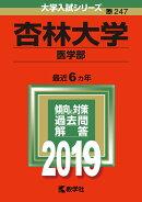 杏林大学(医学部)(2019)