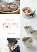 【謝恩価格本】毎日からだを調える中華スープ