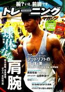 トレーニングマガジン(Vol.63)