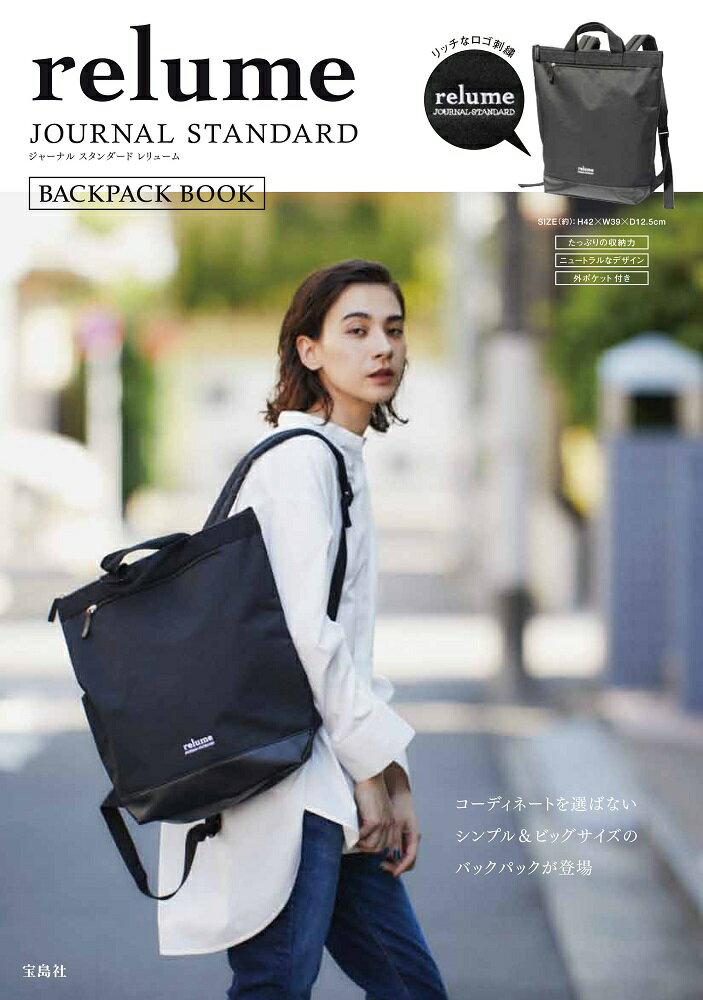 JOURNAL STANDARD relume BACKPACK BOOK ([バラエティ])