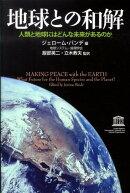 地球との和解