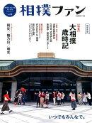 相撲ファン(Vol.09)