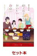 卯ノ花さんちのおいしい食卓シリーズ 3冊セット