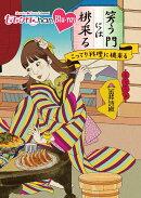 ももクロChan第8弾 笑う門には桃来る 第38集【Blu-ray】