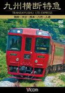 ビコム ワイド展望::九州横断特急 別府〜大分〜熊本〜八代〜人吉
