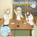 みなみけ ただいま DJCD Vol.2
