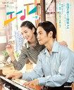 連続テレビ小説 エール Part2 (NHKドラマ・ガイド) [ NHKドラマ制作班 ]