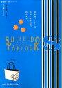 資生堂パーラー115th Anniversary (e-MOOK 宝島社ブランドムック)