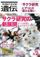 生物の科学遺伝(Vol.73 No.2(201)